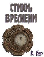Обложка произведения Стихия времени