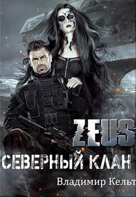 Обложка произведения ZEUS. Северный клан