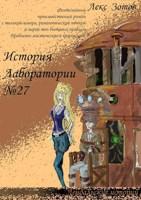 Обложка произведения История лаборатории № 27