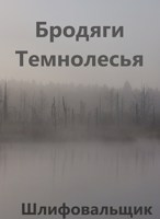 Обложка произведения Бродяги Темнолесья