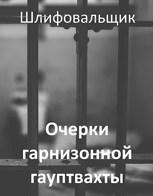 Обложка произведения Очерки гарнизонной гауптвахты