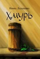 Обложка произведения Хмурь