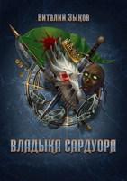 Обложка произведения Владыка Сардуора (Безымянный раб - 4)