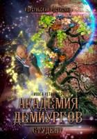 Обложка произведения Академия Демиургов