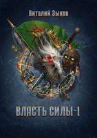 Обложка произведения Власть силы - 1 (Безымянный раб - 5)