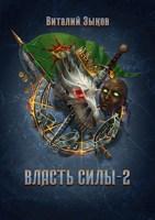 Обложка произведения Власть силы - 2 (Безымянный раб - 6)