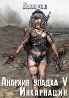 Обложка произведения Анархия упадка 5. Инкарнация
