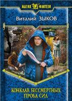 Обложка произведения Конклав Бессмертных. Проба сил (КБ - 2)