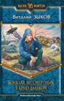Обложка произведения Конклав Бессмертных. В краю далёком (КБ - 1)