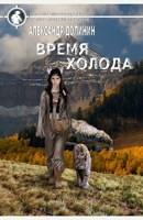 """Обложка произведения Время холода (""""Охотникъ""""-2)"""