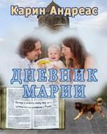 Обложка произведения Дневник Марии