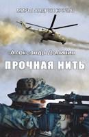 """Обложка произведения Прочная нить (""""Одиночка""""-2)"""