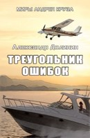 """Обложка произведения Треугольник ошибок (""""Одиночка""""-3)"""