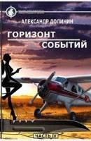 """Обложка произведения Горизонт событий (""""Одиночка""""-4)"""