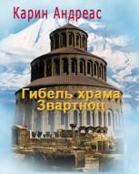 Обложка произведения Гибель храма Звартноц