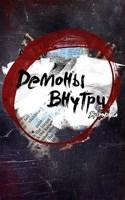 Обложка произведения Демоны внутри