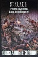 Обложка произведения Связанные Зоной