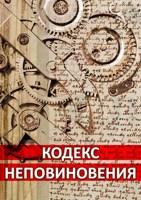 Обложка произведения Кодекс неповиновения