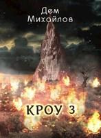 Обложка произведения КРОУ-3