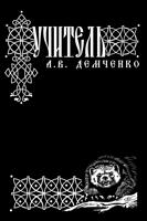 Обложка произведения Воздушный Стрелок. Книга II. Учитель