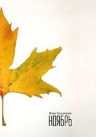 Обложка произведения Ноябрь