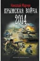 Обложка произведения Крымская война 2014.