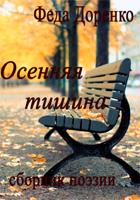Обложка произведения Осенняя тишина