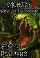Обложка произведения Монстр 3. Сердце Подземелья
