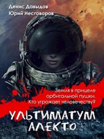 Обложка произведения Ультиматум Алекто