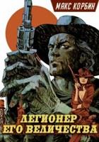 Обложка произведения Легионер Его Величества