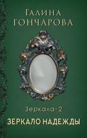 Обложка произведения Зеркало-2. Зеркало надежды