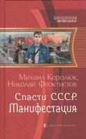 Обложка произведения Спасти СССР. Манифестация.