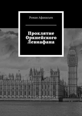 Обложка произведения Проклятие Оркнейского Левиафана
