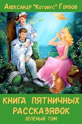 Обложка произведения Книга пятничных рассказявок. Зеленый том