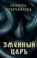 Обложка произведения Змеиный царь