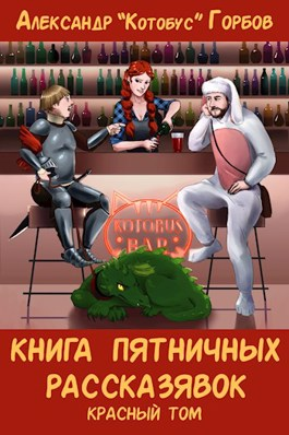 Обложка произведения Книга пятничных рассказявок. Красный том