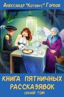 Обложка произведения Книга пятничных рассказявок. Синий том