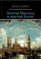 Обложка произведения Доктор Маклауд и мистер Холмс