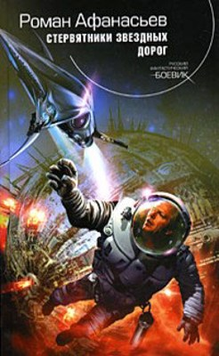 Обложка произведения Стервятники Звездных Дорог