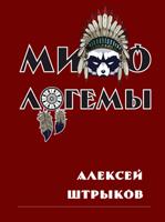 Обложка произведения Мифологемы