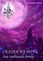 Обложка произведения Сказки на ночь для любимой дочки