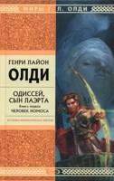 Обложка произведения Одиссей, сын Лаэрта. Книга 1: Человек Номоса