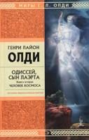 Обложка произведения Одиссей, сын Лаэрта. Книга 2. Человек Космоса