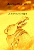 Обложка произведения Солнечные звери