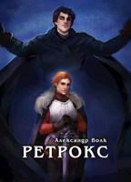 Обложка произведения Ретрокс