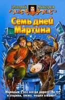 Обложка произведения Семь дней Мартина