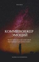 Обложка произведения Коммивояжер эмоций
