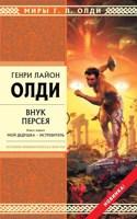 Обложка произведения Внук Персея. Книга 1. Мой дедушка — Истребитель