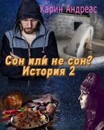 Обложка произведения Сон или не сон? История 2
