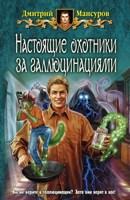 Обложка произведения Настоящие охотники за галлюцинациями 1, 2.